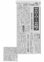 20100616chunichi28_2