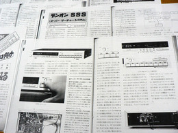 Dempakagaku_1984_05_01