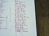 Yazawatokyo03