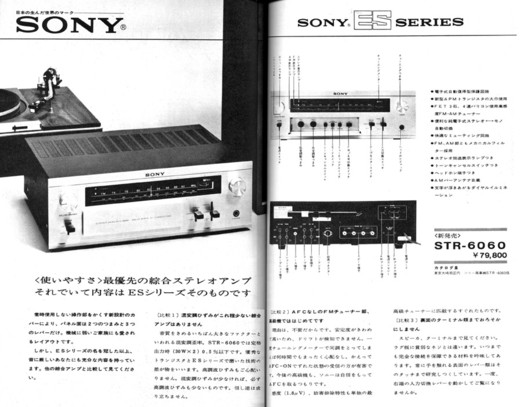 Sony_str60601_2