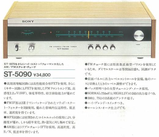 Sony_1974_05