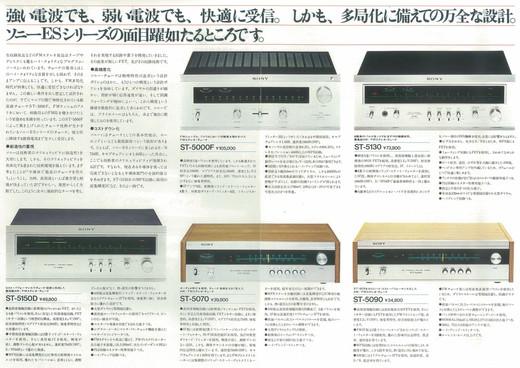 Sony_1974_05__2