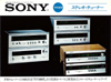 Sony_st_family_1974_011