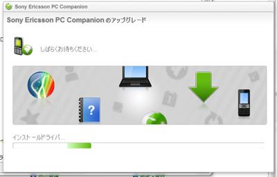 Xperia_companion