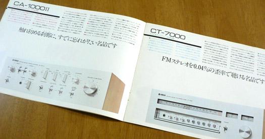 Yamaha197511