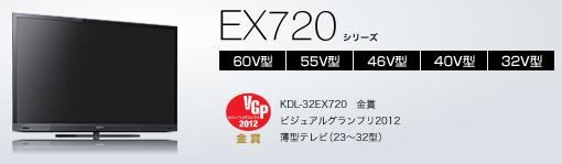 Ex720_main_s