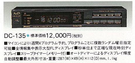 Dc135