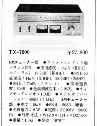 Tx7600