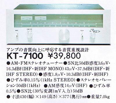 1979trio_7100